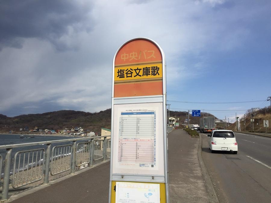 shioya_bungata