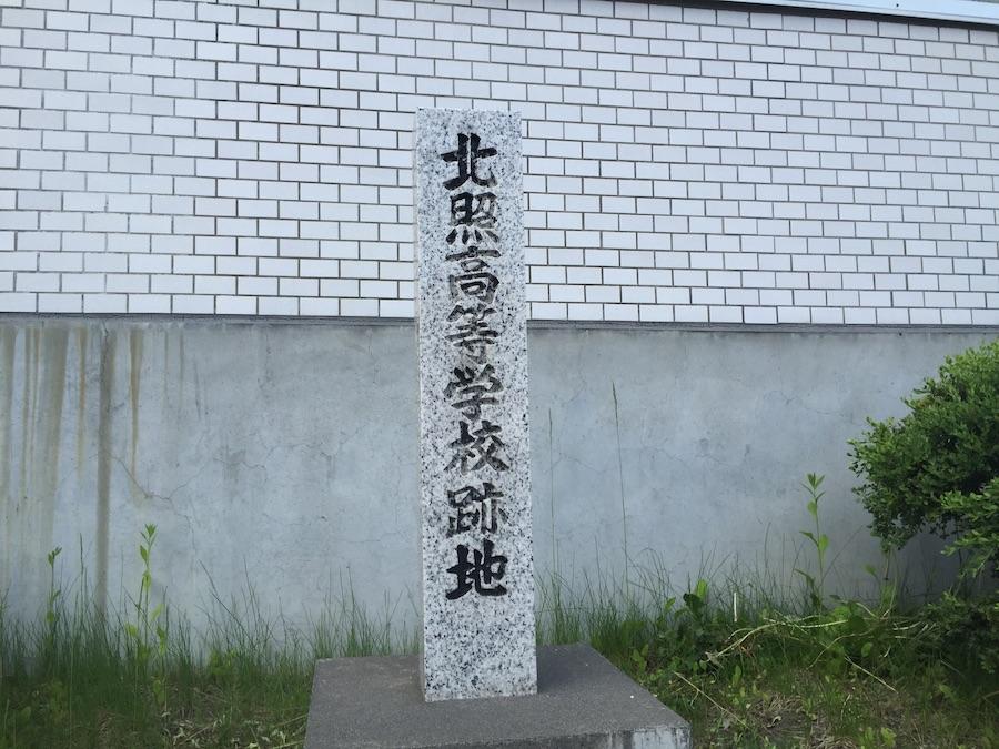 former_hokusho_HS